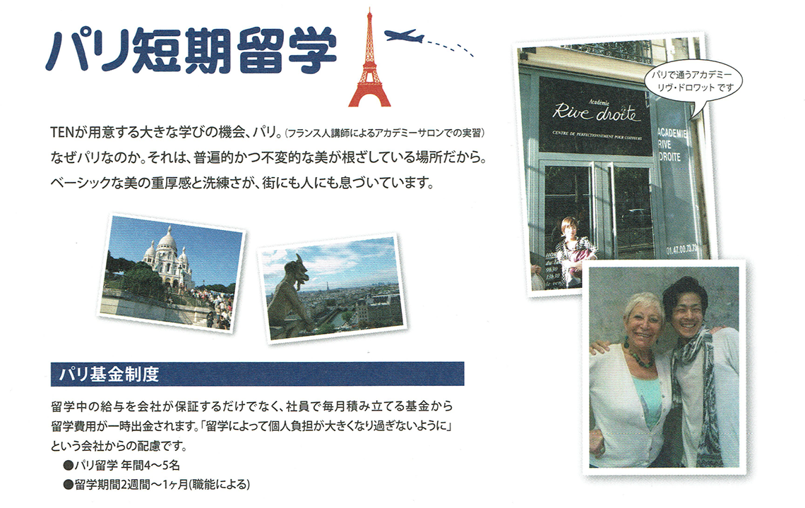 パリ短期留学
